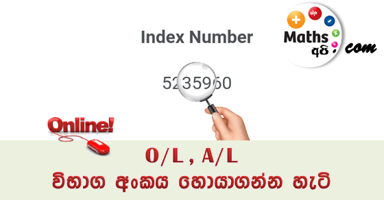 How to find O/L and A/L exam index number - Online