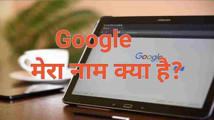 गूगल मेरा नाम क्या है? Google mera naam kya hai