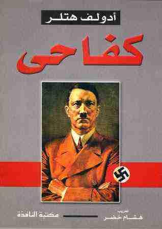 تحميل كتاب هتلر