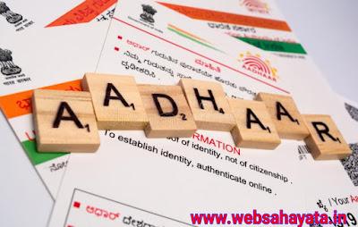 Aadhaar Card Sudhar Karne Ke Liye Appointment Book Kaise Kare