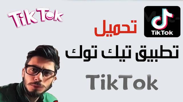 شرح وتحميل تطبيق تيك توك – TIK TOK برابط مباشر