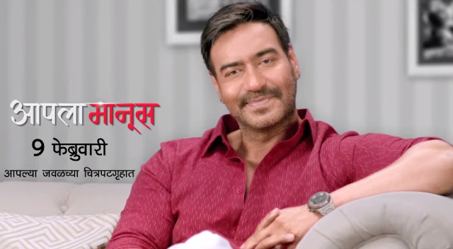 Ajay Devgn's Marathi Film 'Aapla Manus' To Release on 9th February