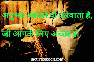 motivational story for child in hindi
