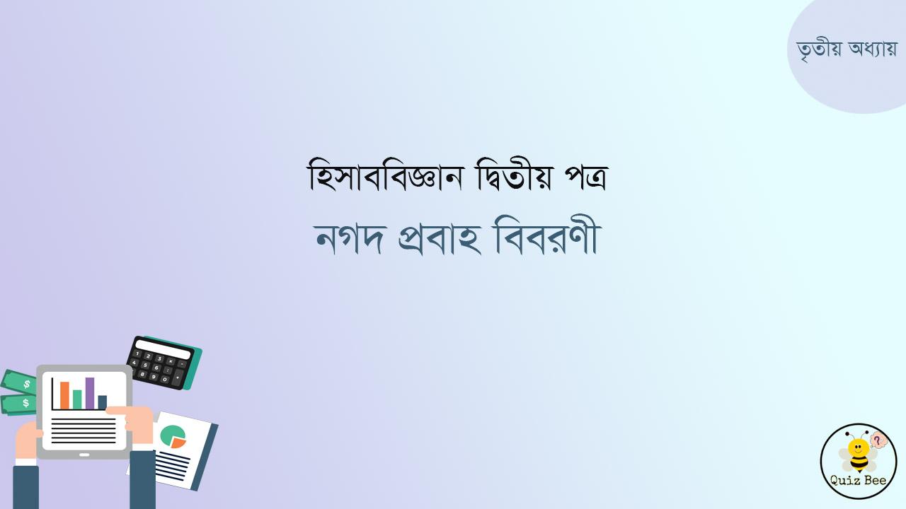 নগদ প্রবাহ বিবরণী - হিসাববিজ্ঞান ২য় পত্র