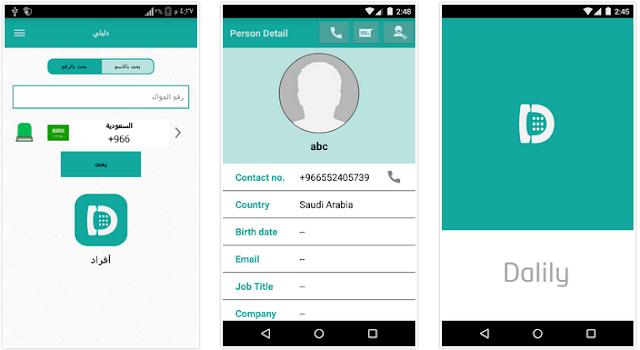 تطبيق دليلي لمعرفة هوية المتصل لهواتف الأندرويد والأيفون تطبيق دليلي