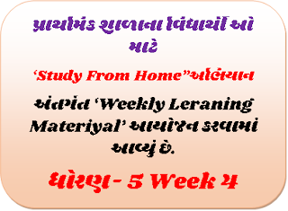 Std 5 Home work pdf week ,Std 6 Home work pdf week 4,Std 7 Home work pdf week 4,Std 8 Home work pdf week 4,profit loss,maths chapter, ncert solutions,english,unitary method,rs aggarwal,beehive,science,holiday homework,exercise 17b,rd sharma,ratio proportion,beehive chapter,graph histogram,chapter 23,frequency polygon,Std 9 Home work pdf week 4,profit loss,maths chapter, ncert solutions,english,unitary method,rs aggarwal,beehive,science,holiday homework,exercise 17b,rd sharma,ratio proportion,beehive chapter,graph histogram,chapter 23,frequency polygon,Std 9 Home work pdf week 4