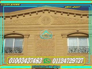 اسعار الحجر المصرى