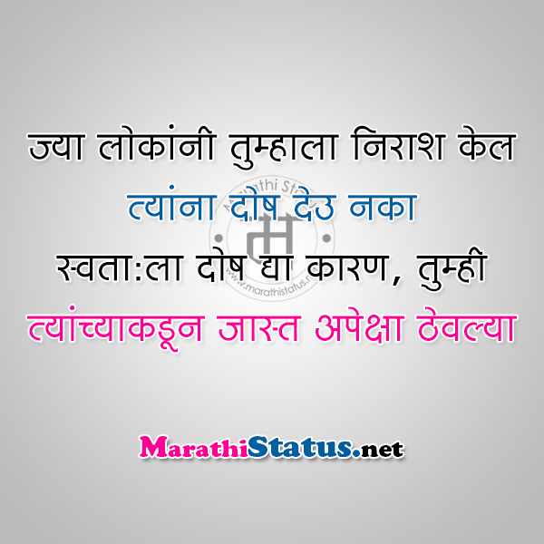 good thought in marathi language