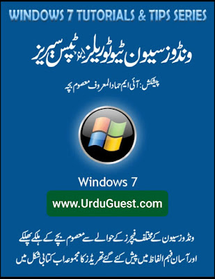 Windows 7 Urdu Guide By M. Hammad Pdf Book Free Download