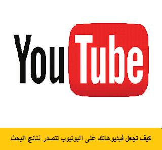كيف تتصدر نتائج البحث في اليوتيوب