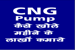 CNG पंप डीलरशिप फ्रेंचाइजी / लाइसेंस ऑनलाइन पंजीकरण 2020-2021