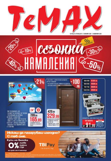 TeMax Брошура - Каталог от  16.01 - 04.02 2021→  Сезонни Намаления до -50%