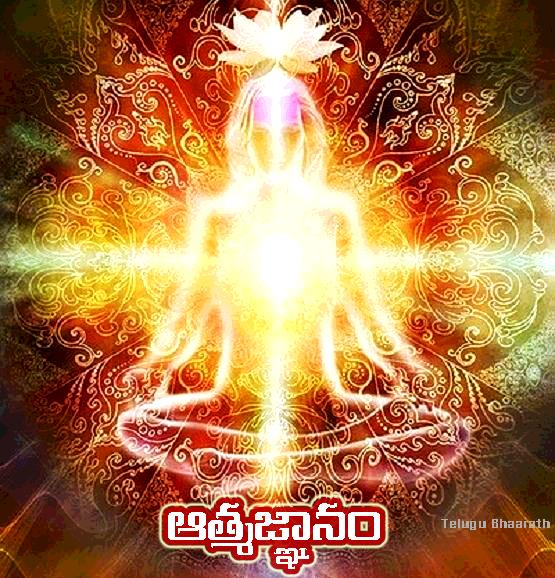 ఆత్మజ్ఞానం - Aathma Gnanam