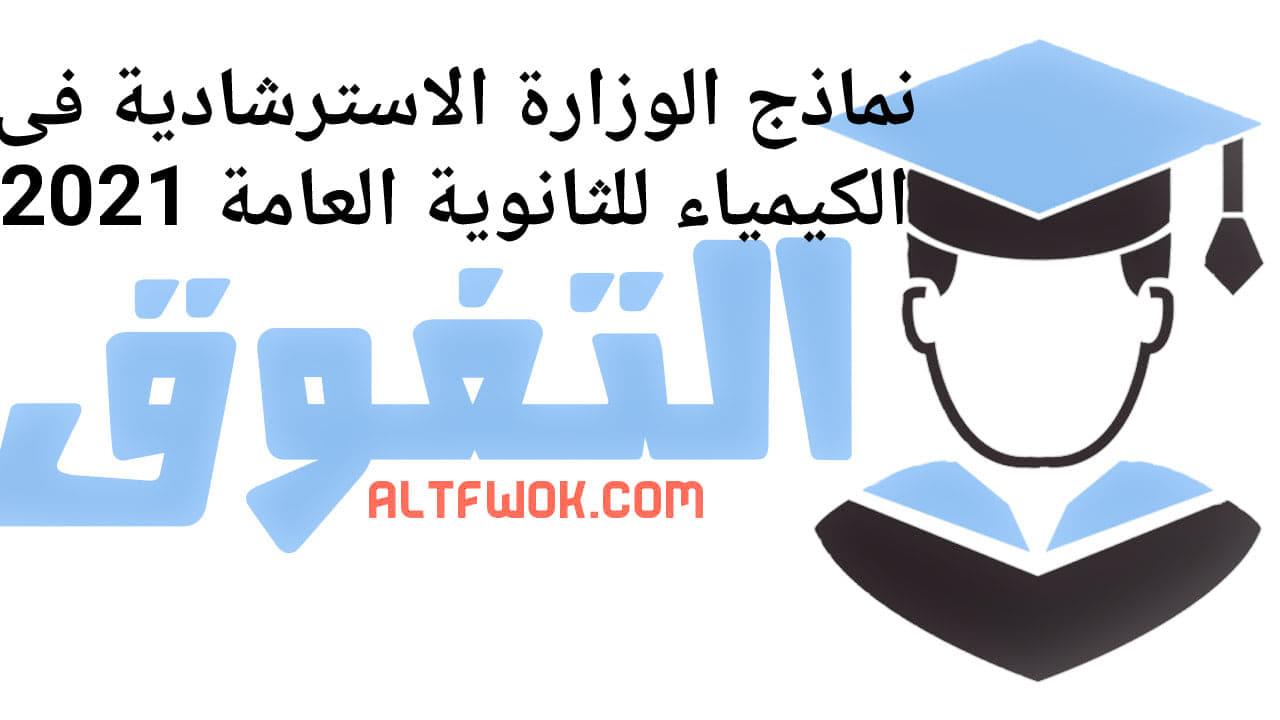 نماذج  الوزارة الاسترشادية فى الكيمياء للصف الثالث الثانوى 2021 من موقع حصص مصر