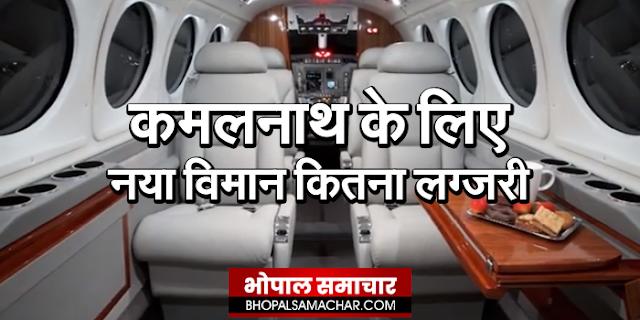 कमलनाथ के लिए सरकारी खजाने से खरीदा जा रहा है नया विमान, वीडियो में देखिए कितना लग्जरी | MP NEWS