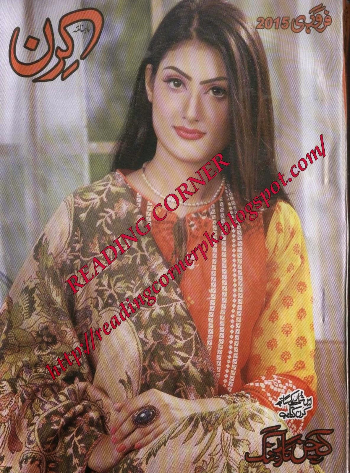 Kiran Digest Feb 2015 Pdf