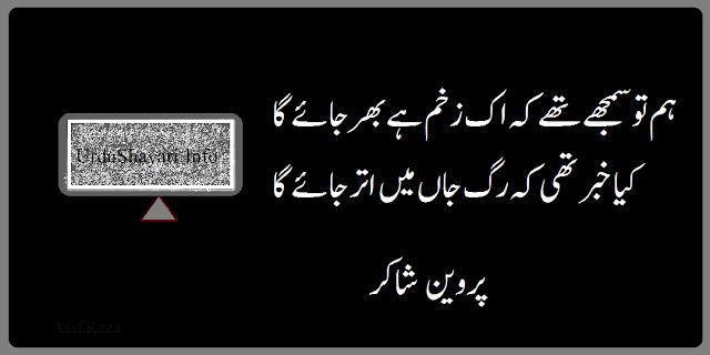 parveen shakir poetry in urdu collection - sad shayri 2 lines