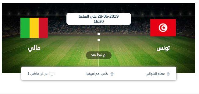 بث مباشر لمباراة تونس ومالي