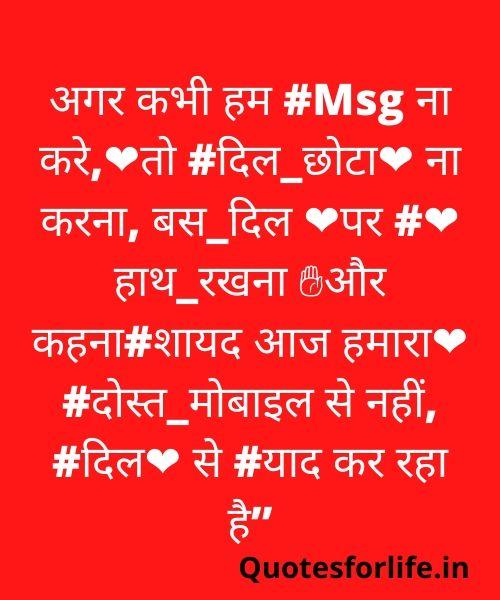 Best Friendship Status In Hindi For Facebook