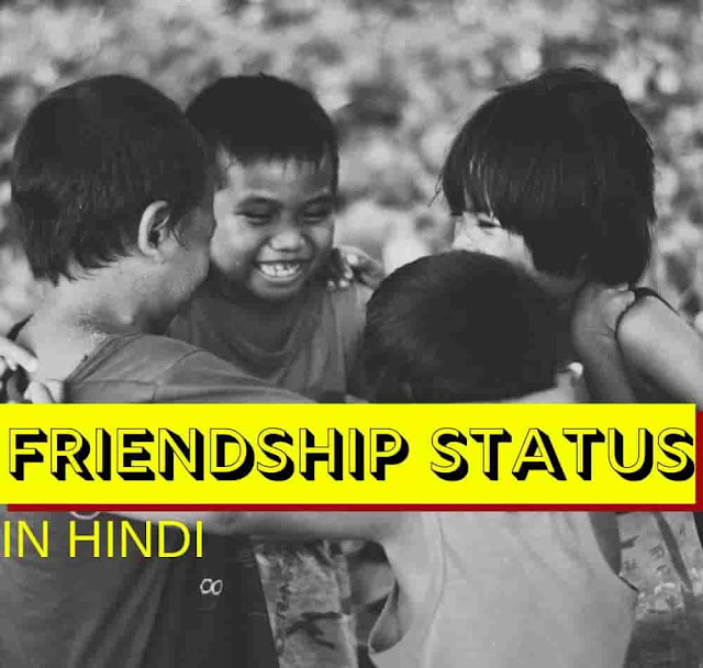 Best Friendship Status In Hindi 2019