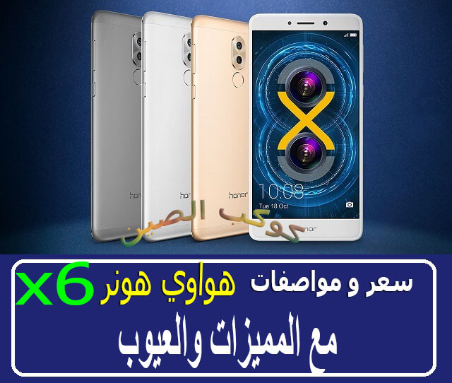 """هونر x6 موبيزل"" ""سعر Huawei Honor 6X في مصر 2020 سعر هواوي هونر 6X في مصر"" ""هونر 6X"" سعر هواوي هونر 6X في السعودية"" Honor 6x"" موبيزل"" سعر هونر 6X في مصر2020 Honor 6X 2020""""هواوي هونر x6"" ""هواوي هونر x6 مواصفات"" ""هواوي هونر x6 جرير"" ""هواوي هونر x6 سوق كوم"" ""هواوي هونر x6 2017"" ""huawei honor x6"" ""سعر هواوي هونر x6"" ""سعر هواوي هونر x6 في مصر"" ""تحديث هواوي هونر x6"" ""huawei honor x6 prix algerie"" ""huawei honor x6 android 8"" ""huawei honor x6 battery"" ""huawei honor x6 bedienungsanleitung"" ""huawei honor x6 caracteristicas"" ""huawei honor 6x cena"" ""huawei honor 6x cijena"" ""huawei honor 6x case"" ""huawei honor x6 dual sim"" ""huawei honor x6 firmware"" ""huawei honor x6 fiche technique"" ""huawei honor x6 gsmarena"" ""huawei honor x6 price in pakistan"" ""huawei honor x6 plus price in pakistan"" ""huawei honor x6 kaufen"" ""huawei honor 6x olx lahore"" ""huawei honor x6 prix maroc"" ""huawei honor x6 mercadolibre"" ""huawei honor x6 nfc"" ""huawei honor x6 ouedkniss"" ""huawei honor x6 olx"" ""huawei honor x6 price"" ""huawei honor x6 prix tunisie"" ""huawei honor x6 prix"" ""huawei honor x6 precio"" ""huawei honor x6 specs"" ""huawei honor x6 specifications"" ""huawei honor x6 test"" ""huawei honor x6 2018"" ""مواصفات جهاز هواوي هونر x6"" ""سعر ومواصفات هواوي هونر x6"" ""هونر x6 جرير"" ""هونر 6x جرير"" ""هواوي هونر 8x جرير"" ""هونر x6 سوق كوم"" ""huawei honor x6 2017"" ""huawei honor 6x android 8"" ""huawei honor x6 cena"" ""huawei honor x6 cijena"" ""características huawei honor x6"" ""coque huawei honor x6"" ""harga huawei honor 6x"" ""huawei honour x6 price in pakistan"" ""huawei mobile honor x6"" ""huawei p smart vs honor x6"" ""smartphone huawei honor x6"" ""سعر شاشة هواوي هونر x6"" ""سعر موبايل هواوي هونر x6"" ""سعر جوال هواوي هونر x6"" ""سعر تليفون هواوي هونر x6"" ""سعر هاتف هواوي هونر x6"" ""سعر هونر x6 في مصر"""