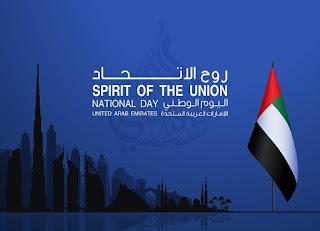 رمزيات العيد الوطني الاماراتي 49