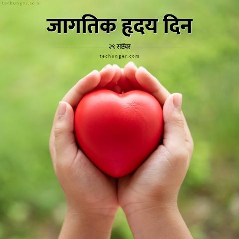 जागतिक हृदय दिन शुभेच्छा बॅनर्स | world heart day wishes posters