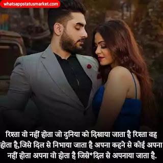 Bepanah pyar Shayari image in hindi download