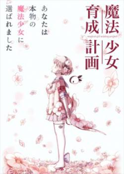 Mahou Shoujo Ikusei Keikaku 12 Subtitle Indonesia END