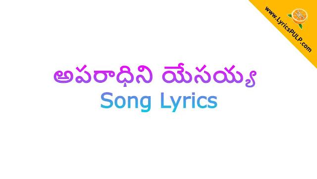 Aparadhini Yesayya Lyrics - Telugu Christian Songs Lyrics