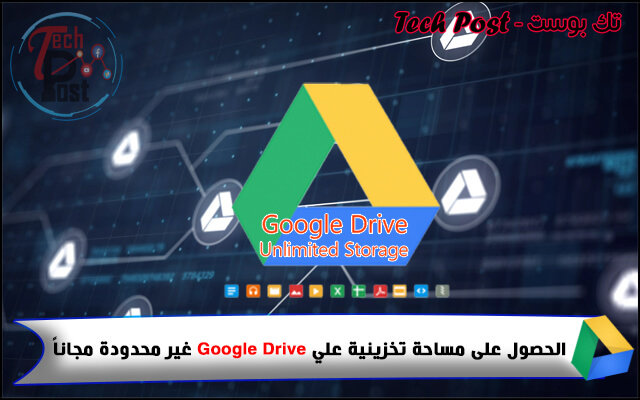 الحصول على مساحة تخزينية علي جوجل درايف غير محدودة مجاناً