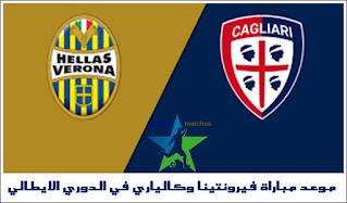 موعد مباراة فيرونتينا وكالياري في الدوري الايطالي