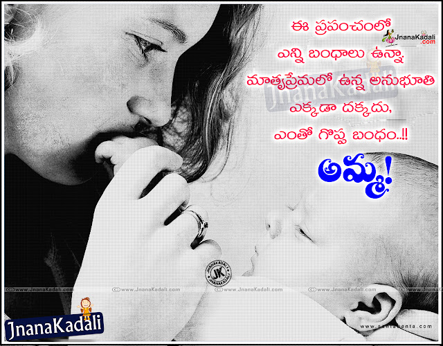 Latest Mother Kavithalu In Telugu Amma Kavithalu,Best Telugu Mother Quotations Amma kavithalu Best Telugu Amma prema kavithalu,Beautiful Mother Quotations in Telugu With Images, Amma Kavithalu Telugu lo, Mother Quotes with Images,amma prema telugu mothers day kavitha quotation message for wish amma,Mother Quotes - Mother Love Quotes -Amma Kavithalu with images,Mother Sentiment Messages online, Inspirational Telugu Amma Kavithalu, Cool Telugu Mother love Poems, Telugu Whatsapp Mother Images, Nice Telugu Mother's Love Poems and Messages. Beautiful Telugu Language mother and Child Quotes images