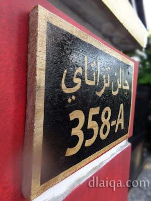 Plang Nomor Rumah Sederhana (1)