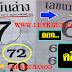 มาแล้ว...เลขเด็ดงวดนี้ 2ตัวตรงๆ หวยซอง เลขแม่นล่าง งวดวันที่ 16/2/63