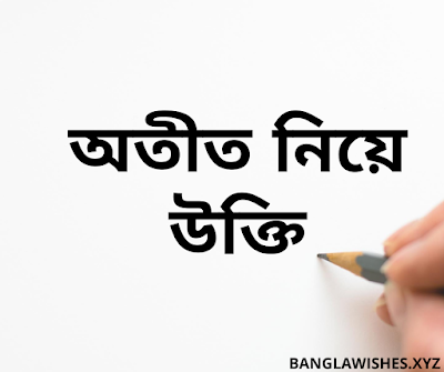 bangla quotes about past