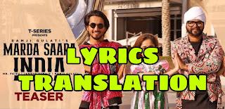 Marda Saara India Lyrics in English   With Translation  – Ramji Gulati