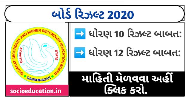 ધોરણ 10 અને 12 પરિણામ 2020