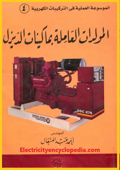 كتاب : المولدات العاملة بماكينات الديزل للمهندس/ أحمد عبدالمتعال