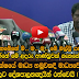 Sri Lanka Freedom Party yesterday (15) to host a press conference was a dialogue that.