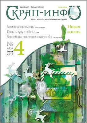 Свежий выпуск журнала