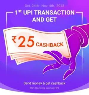 shareit app upi offer