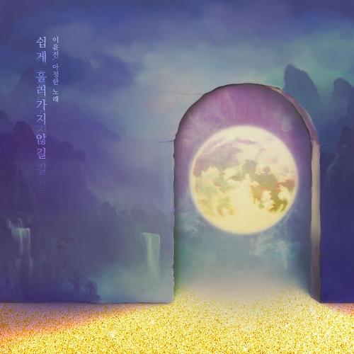 Lee Yoon Jin – 아정한 노래 Part.3 – Single