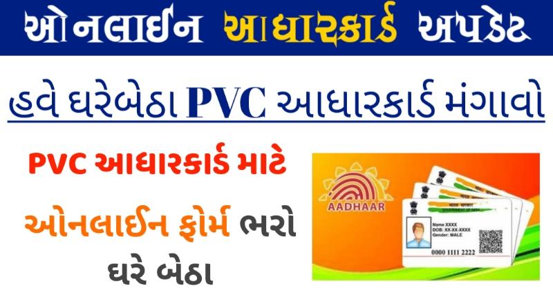 Pvc aadharcard,Pvc aadharcard download, Pvc adharcard download 2021