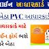 PVC Aadhaarcard Apply Online & Download 2021