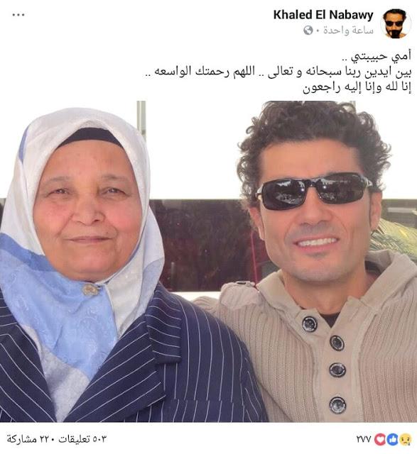 الموت يفجع الفنان خالد النبوي في والدته