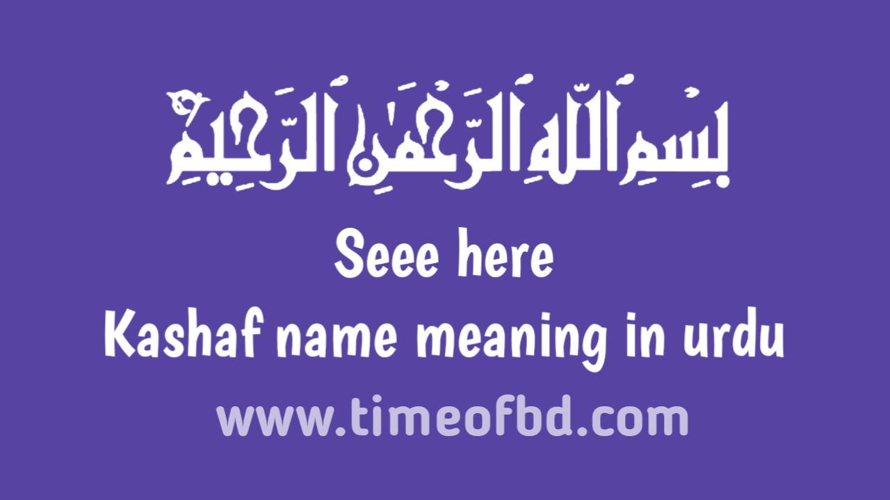 kashaf name meaning in urdu, کاشف نام کا مطلب اردو میں ہے