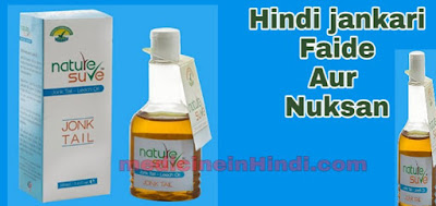 jonk hair oil | Nature Sure Jonk Oil | In Hindi |