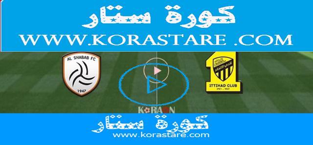 مشاهدة مباراة الشباب والإتحاد كورة ستار بث مباشر اليوم كورة ستار اون لاين  11-12-2020 في الدوري السعودي