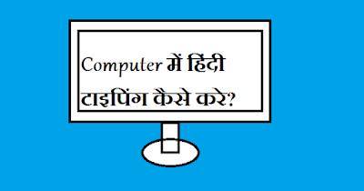 computer me hindi hindi typing kaise kare